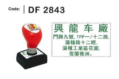 DF 2843
